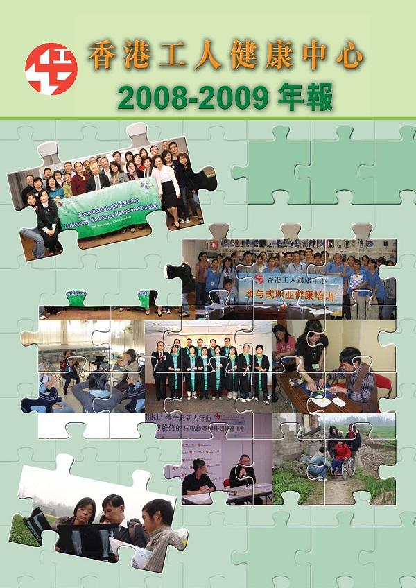 2008 – 2009年報