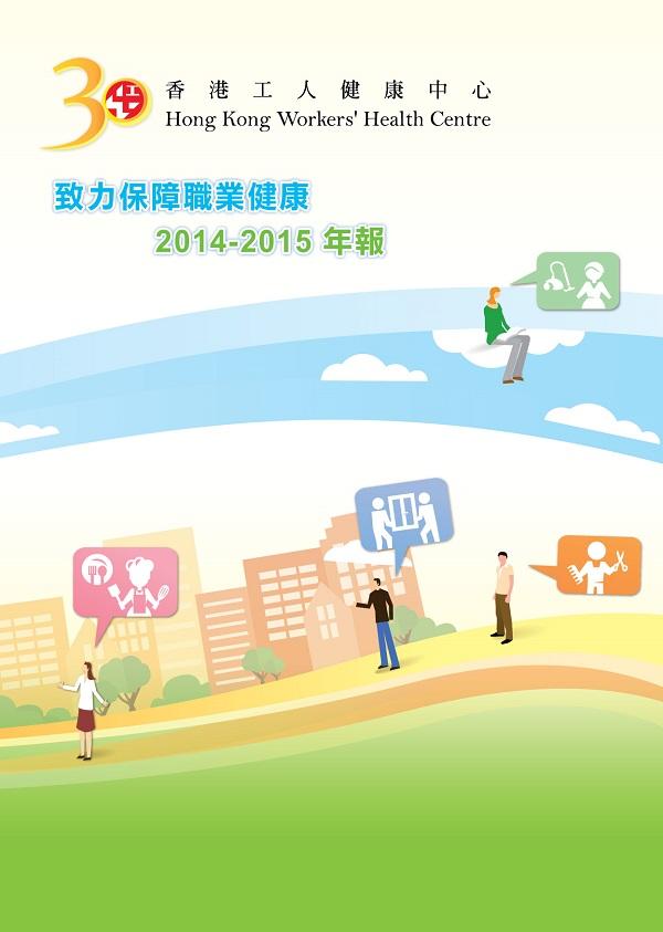 2014 – 2015年報