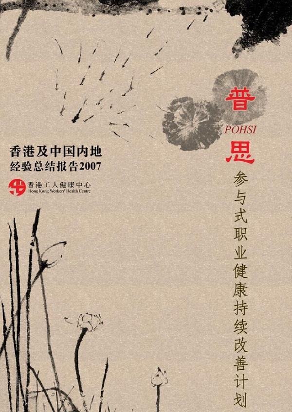 普思參與式職業健康持續改善計劃-香港及中國內地經驗總結報告2007