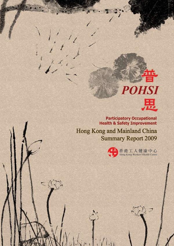 普思參與式職業健康持續改善計劃-香港及中國內地經驗總結報告2009