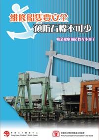 維修船隻要安全 預防石棉不可少