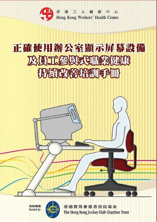 正確使用辦公室顯示屏幕設備及員工參與式職業健康持續改善培訓手冊