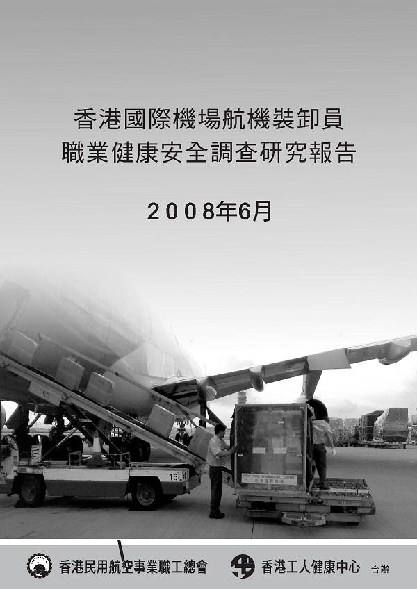 香港國際機場航機裝卸員職業健康安全調查研究報告 2008