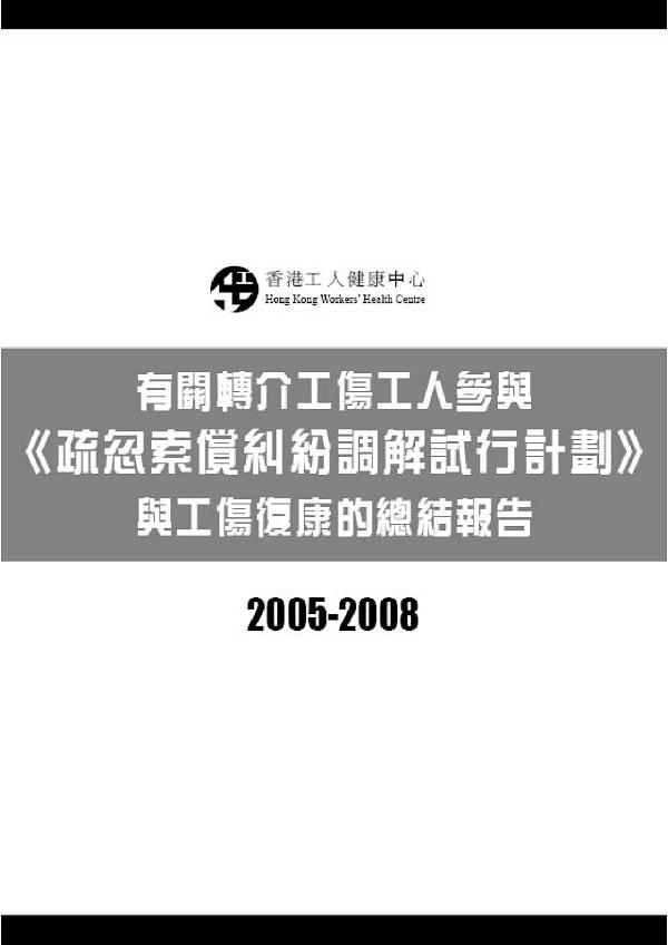 有關轉介工傷工人參與「疏忽索償糾紛調解試行計劃」與工傷復康的總結報告 2005-2008
