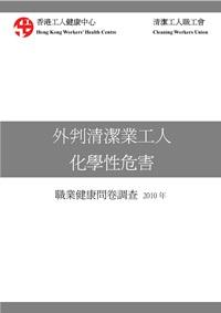 清潔業工人化學性危害職業健康問卷調查 2010
