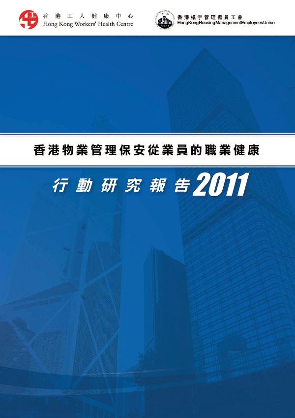 香港物业管理保安从业员的职业健康行动研究报告 2011