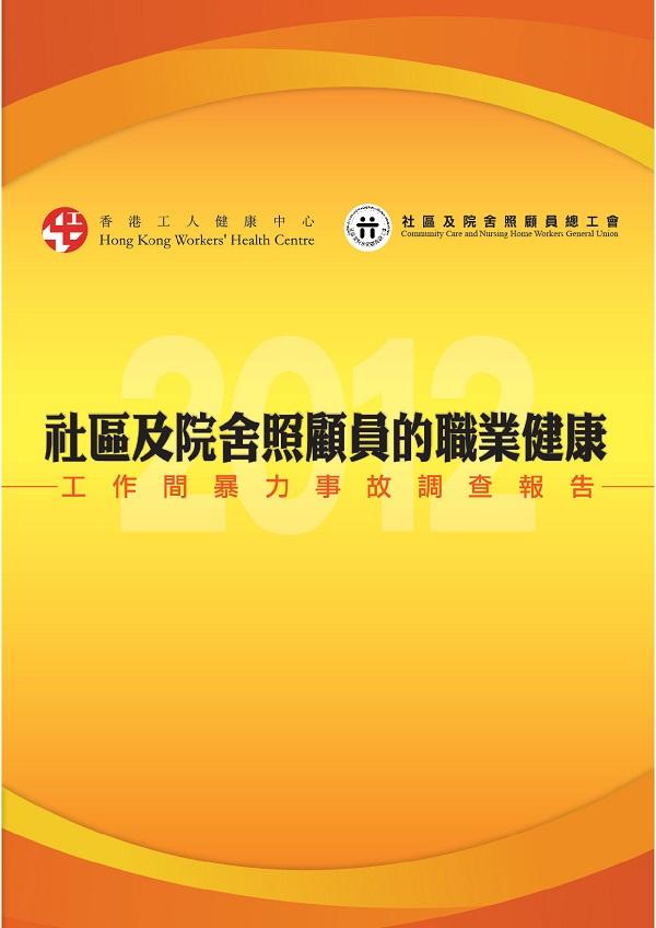 社区及院舍照顾员的职业健康工作间暴力事故调查报告 2012