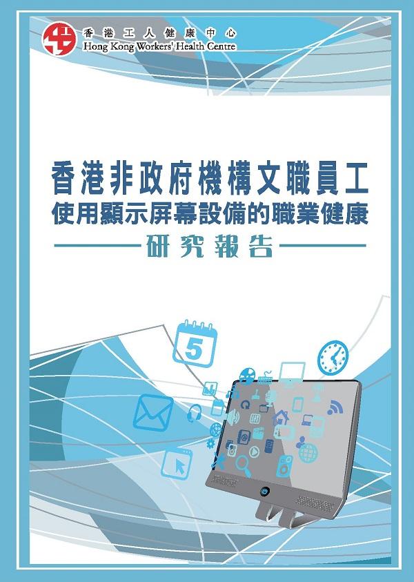 香港非政府机构文职员工使用显示屏幕设备的职业健康研究报告2013