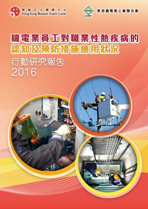 机电业员工对职业性热疾病的认知及预防措施应用状况行动研究报告 2016