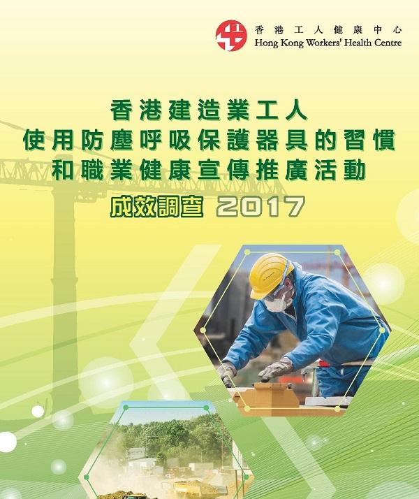 香港建造業工人使用防塵呼吸保護器具的習慣和職業健康宣傳推廣活動成效調查2017