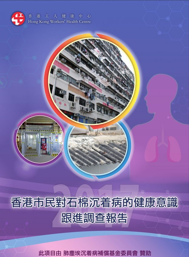 香港市民对石棉沉着病的健康意识跟进调查报告