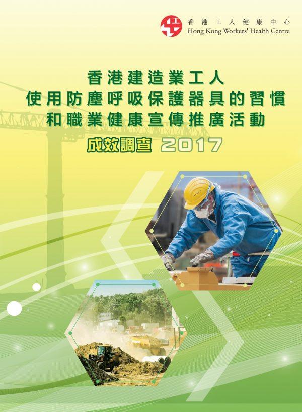 香港建造业工人使用防尘呼吸保护器具的习惯和职业健康宣传推广活动成效调查2017