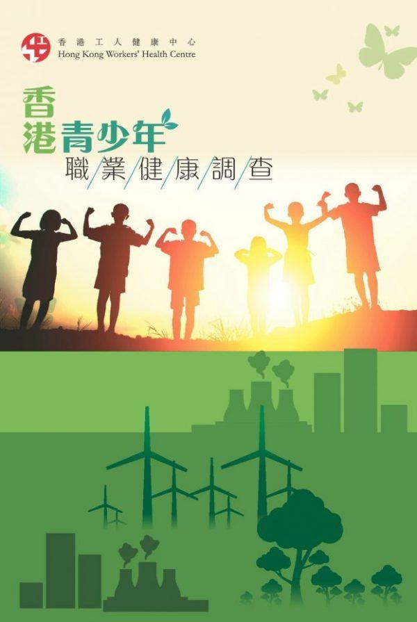 香港青少年职业健康调查
