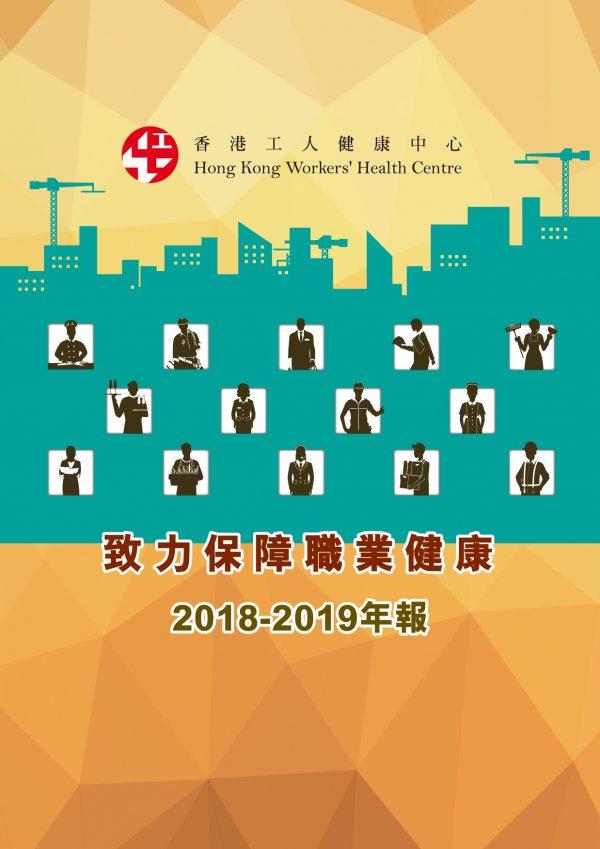 2018-2019年報